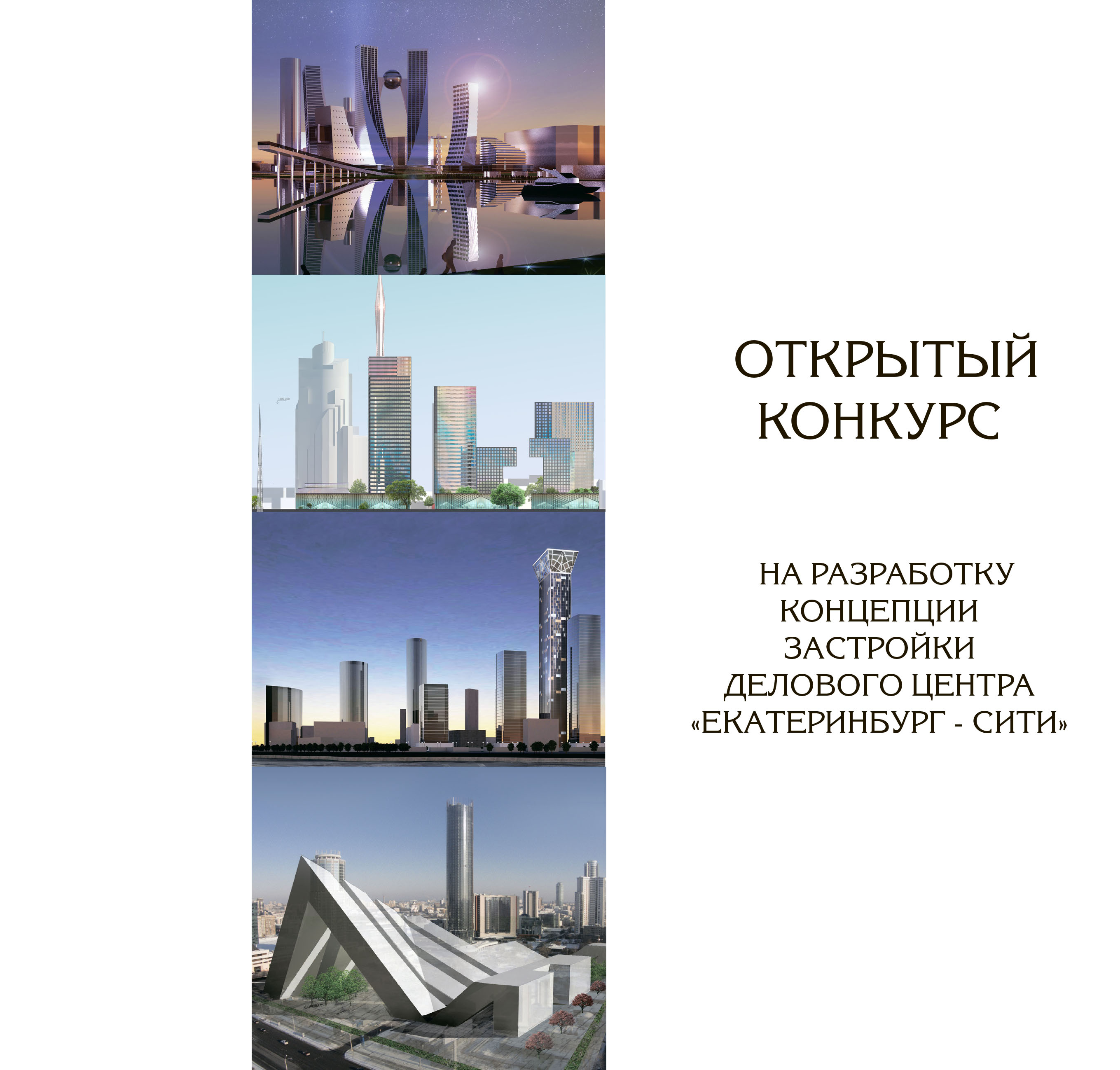 Вышел в свет сборник студенческих проектов по конкурсу «Екатеринбург-СИТИ»