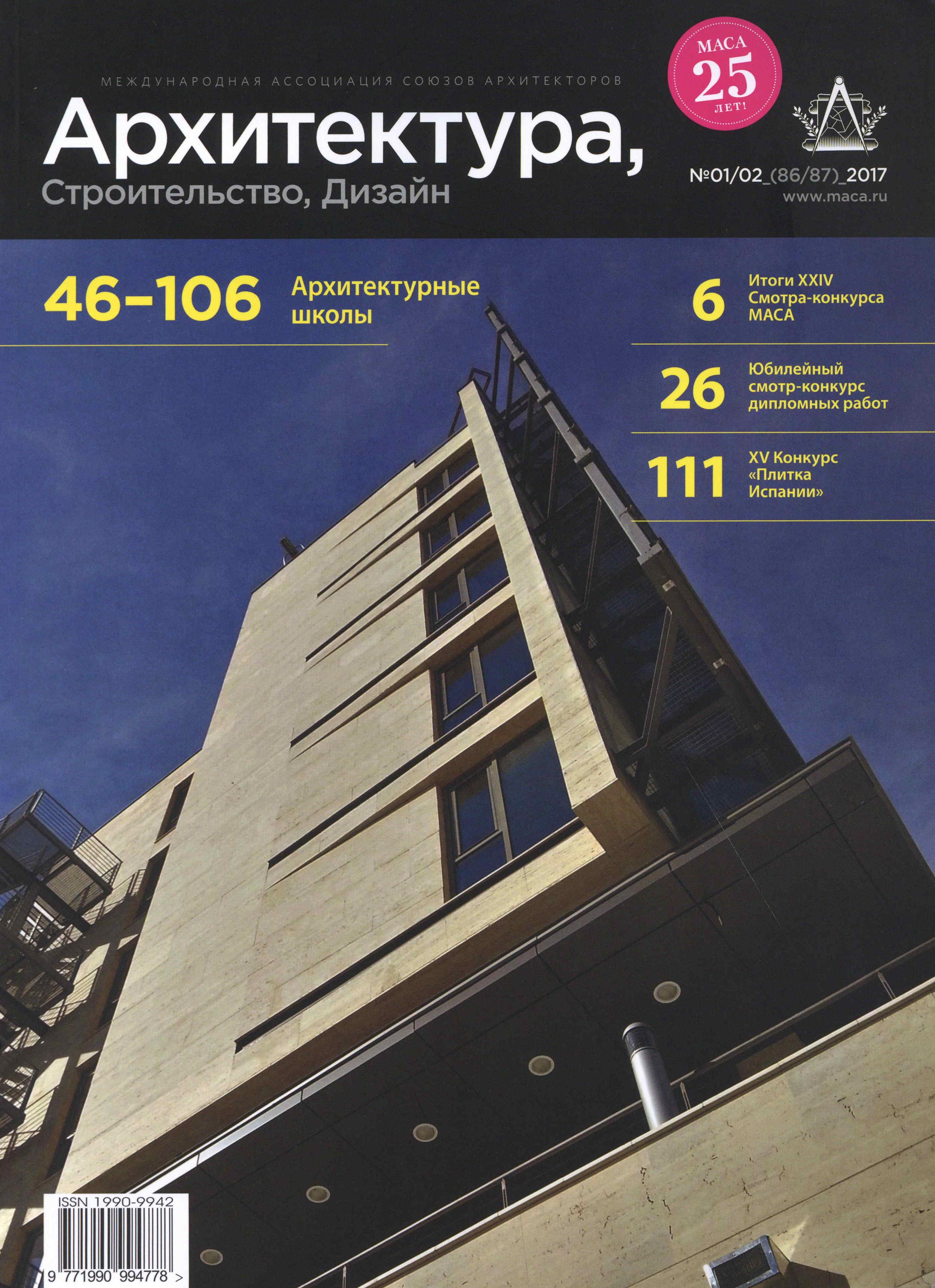 Институт архитектуры и строительства и дизайна