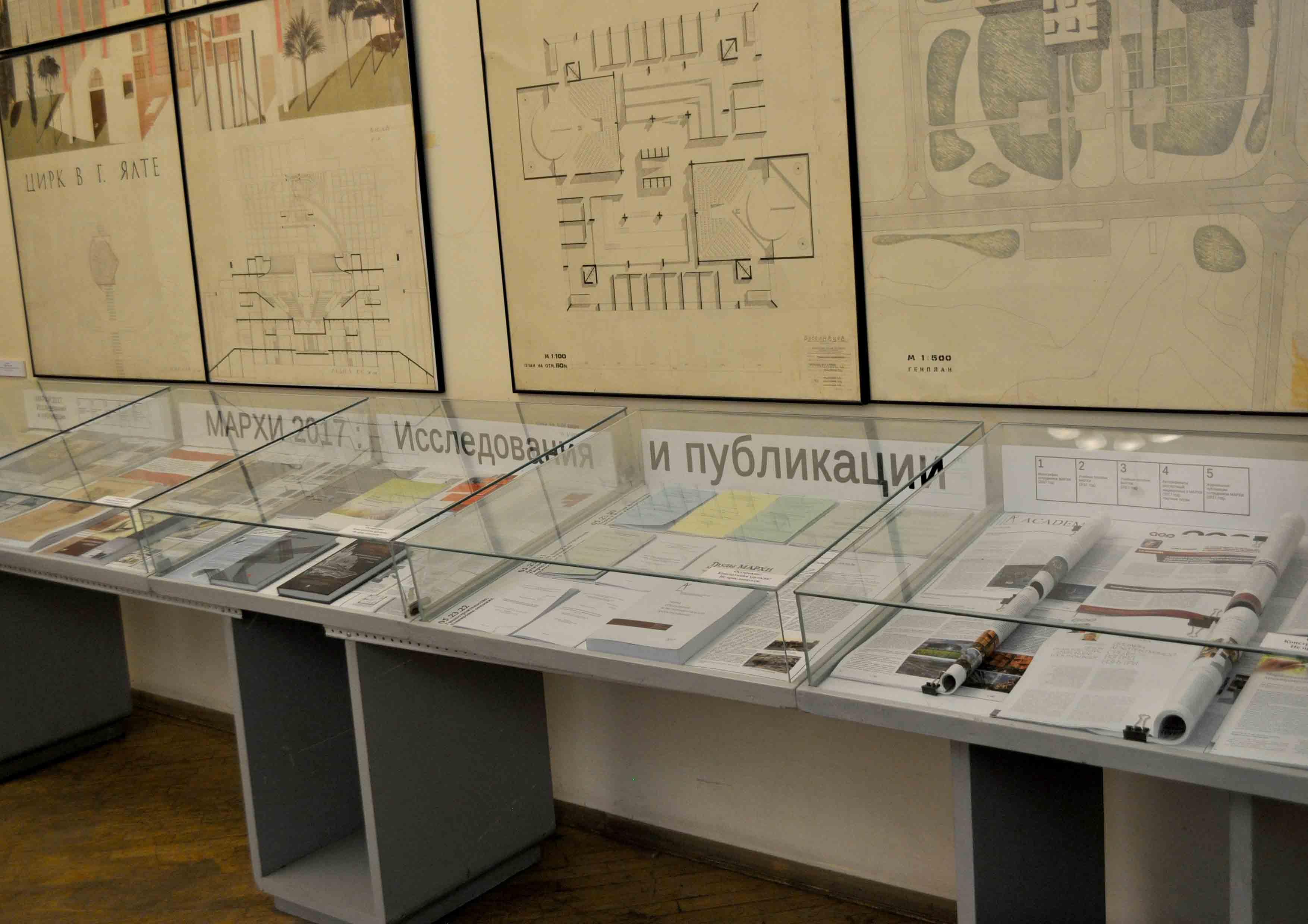 Дни науки – 2018: выставка «МАРХИ-2017: исследования и публикации»
