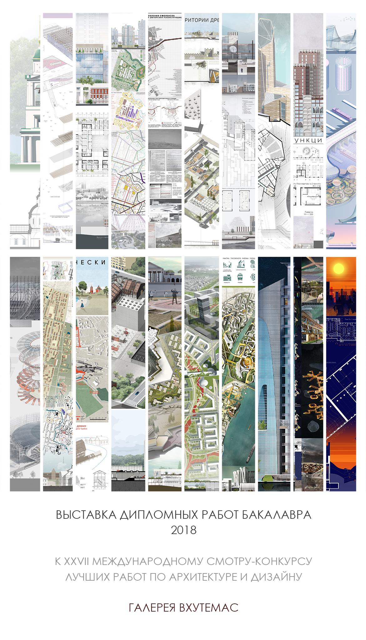 Архитектурные конкурсы дипломных работ 2019 7770