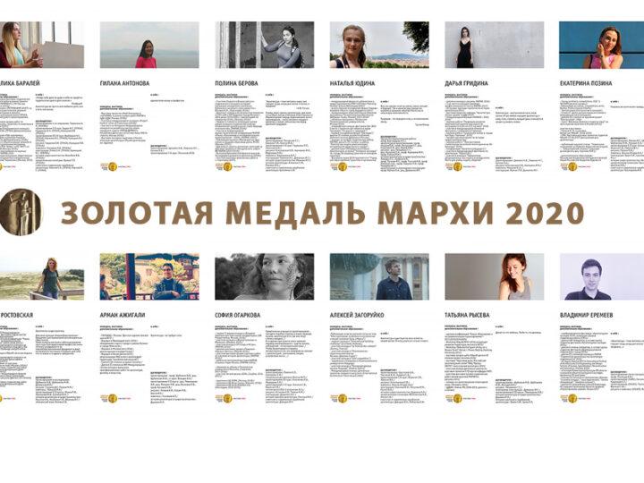 В 2020 году в конкурсе  участвуют 8 магистров и 8 бакалавров