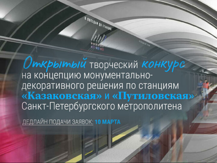 Конкурс на концепцию монументально-декоративного решения станций Санкт- Петербургского метрополитена.