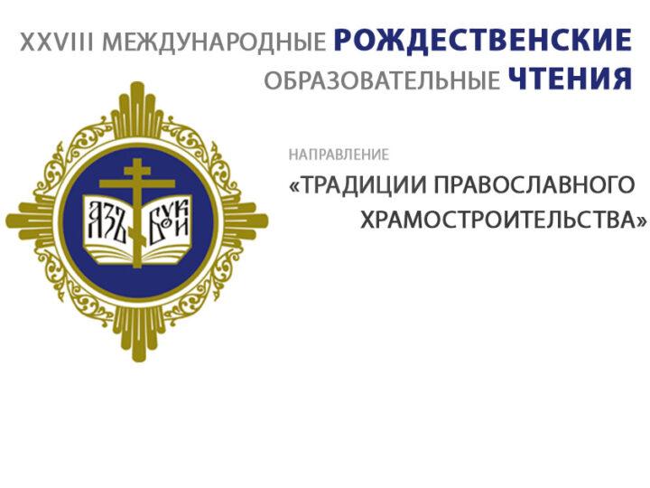 В МАРХИ пройдет конференция «Архитектура и живопись православного храма»