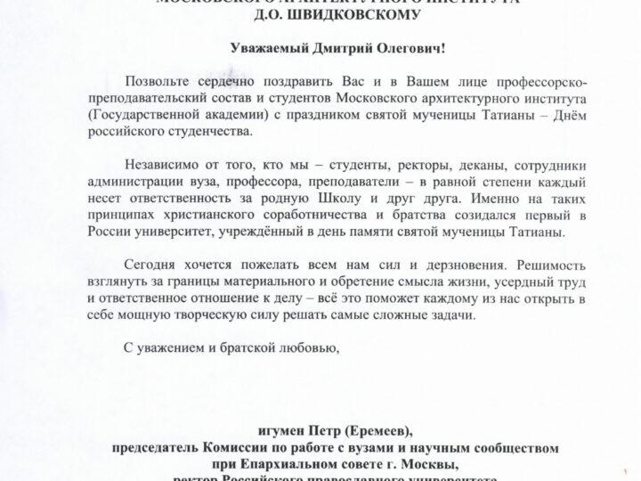 Поздравление с Днем российского студенчества от ректора Российского православного университета