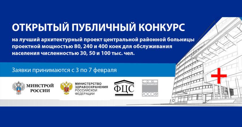 Стартовал открытый публичный конкурс на лучший архитектурный проект центральной районной больницы