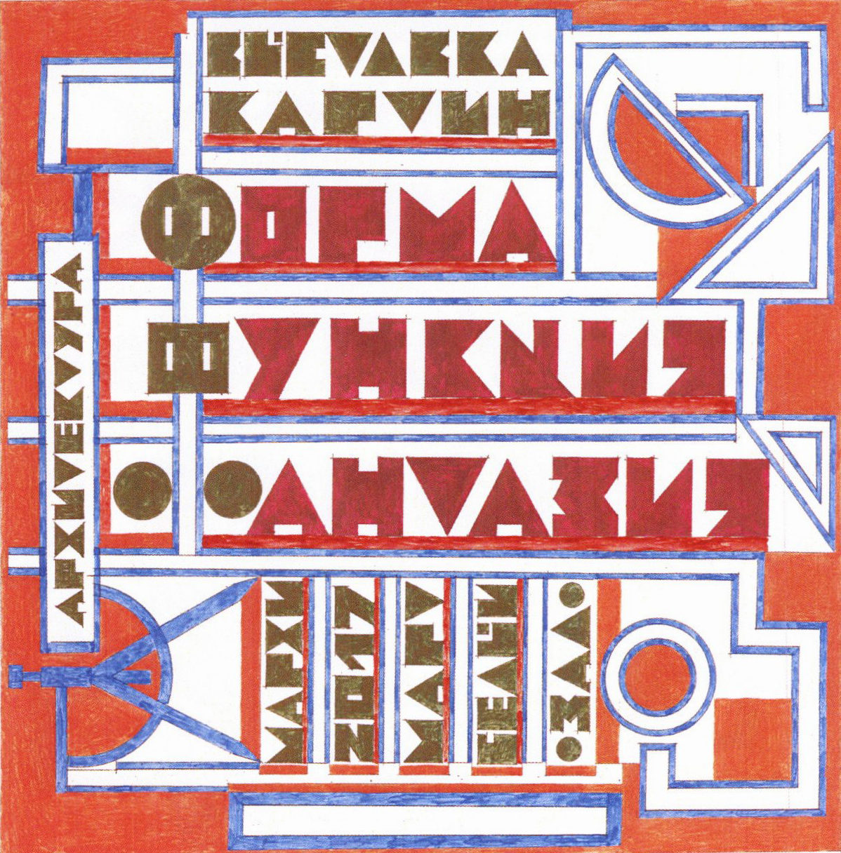 Открытие выставки Владимира Киселёва «Форма – Функция – Фантазия»