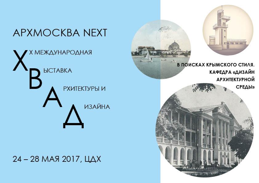 Выставка «АРХМОСКВА-2017»