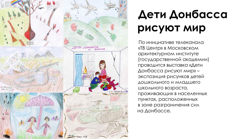 Открытие выставки «Дети Донбасса рисуют мир» в МАРХИ