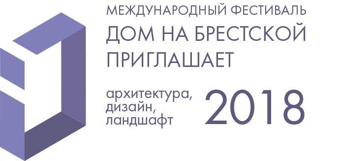 Международный фестиваль «Дом на Брестской приглашает: архитектура, дизайн, ландшафт 2018»