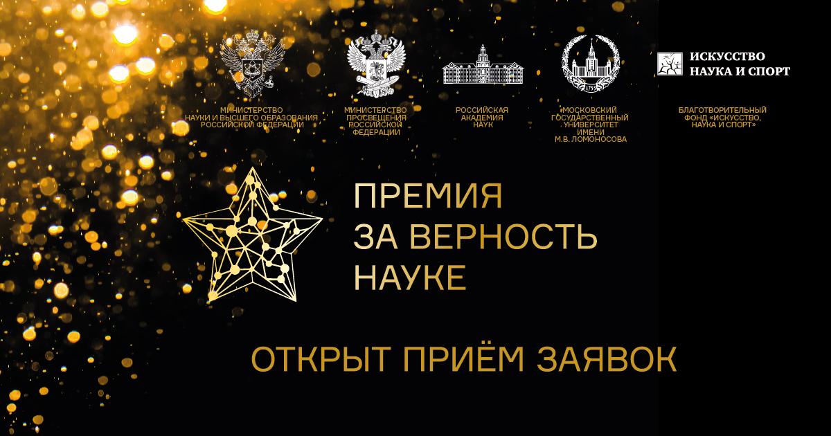 Стартовал приём конкурсных заявок для участия в ежегодной Всероссийской премии «За верность науке»