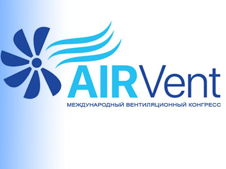 12 февраля 2020 года в Москве пройдет Международный вентиляциолнный конгресс